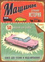 Машины. Детальная история