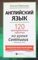 Английский язык. 120 тренировочных таблиц на время Continuous. Активный залог