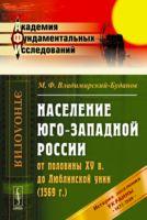 Население Юго-Западной России от половины XV в. до Люблинской унии (1569 г.) (м)