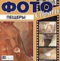Фото Cliparts. Пещеры