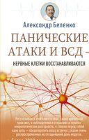 Панические атаки и ВСД - нервные клетки восстанавливаются (м)