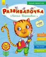 Развивалочка с котом Тарасиком (+ наклейки)