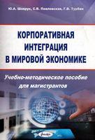 Корпоративная интеграция в мировой экономике. Учебно-методическое пособие для магистрантов