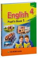 Английский язык. 4 класс. В 2-х частях. Часть 1 (+ CD)