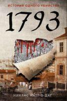 1793. История одного убийства (м)