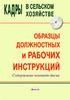 Образцы должностных и рабочих инструкций для сельского хозяйства (электронная книга на CD-ROM)